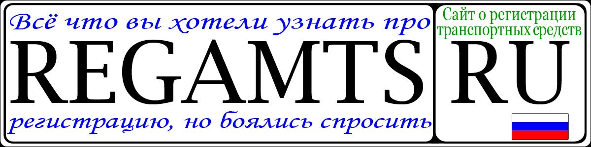 Регистрация ТС